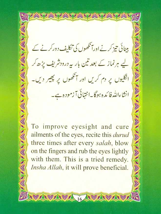 Cure-of-Our-Worries-From-Durood-Shareef-by-Moulana-Muhammed-Shafique_Page_16