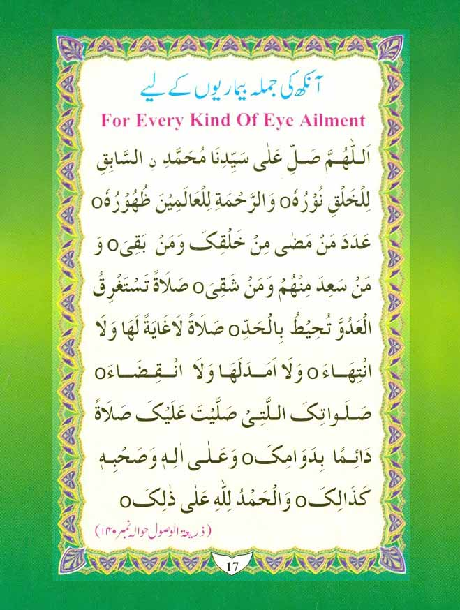 Cure-of-Our-Worries-From-Durood-Shareef-by-Moulana-Muhammed-Shafique_Page_17