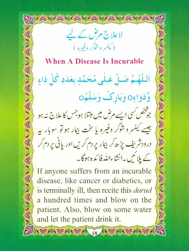 Cure-of-Our-Worries-From-Durood-Shareef-by-Moulana-Muhammed-Shafique_Page_18