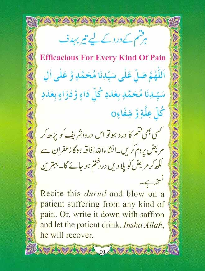 Cure-of-Our-Worries-From-Durood-Shareef-by-Moulana-Muhammed-Shafique_Page_20