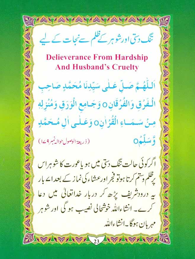 Cure-of-Our-Worries-From-Durood-Shareef-by-Moulana-Muhammed-Shafique_Page_21