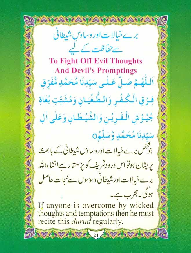 Cure-of-Our-Worries-From-Durood-Shareef-by-Moulana-Muhammed-Shafique_Page_22