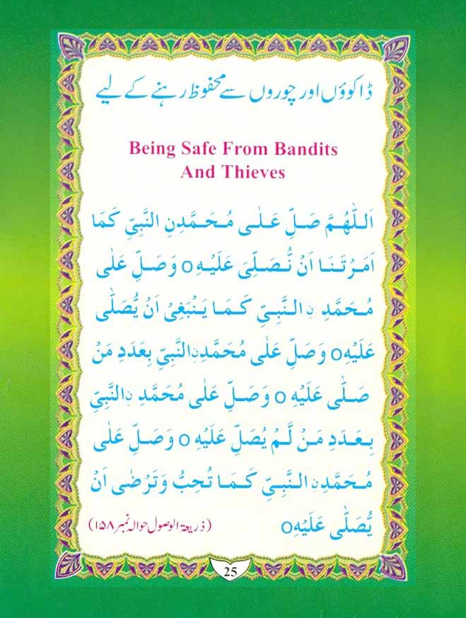 Cure-of-Our-Worries-From-Durood-Shareef-by-Moulana-Muhammed-Shafique_Page_25