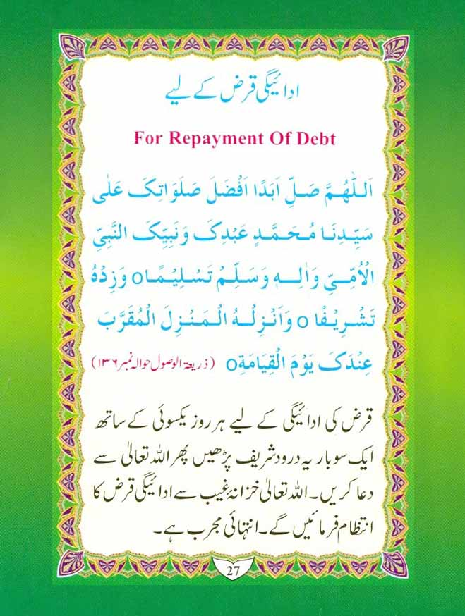 Cure-of-Our-Worries-From-Durood-Shareef-by-Moulana-Muhammed-Shafique_Page_27