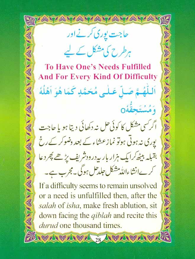 Cure-of-Our-Worries-From-Durood-Shareef-by-Moulana-Muhammed-Shafique_Page_28