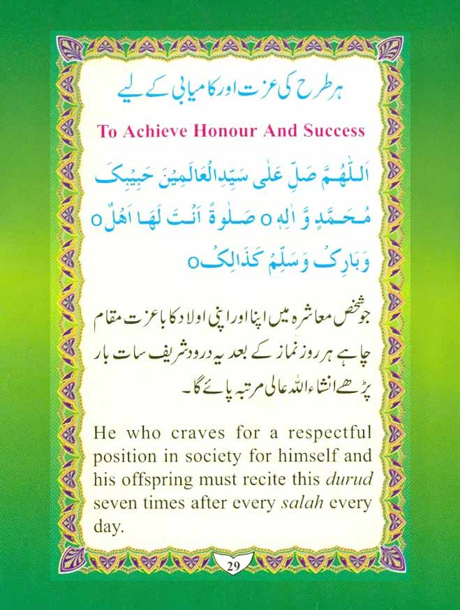 Cure-of-Our-Worries-From-Durood-Shareef-by-Moulana-Muhammed-Shafique_Page_29