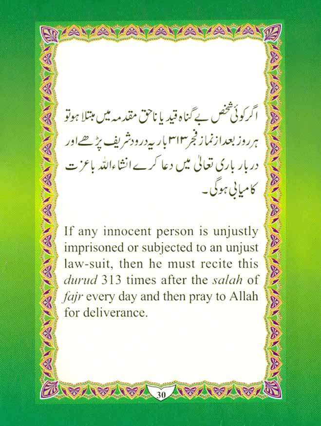 Cure-of-Our-Worries-From-Durood-Shareef-by-Moulana-Muhammed-Shafique_Page_30