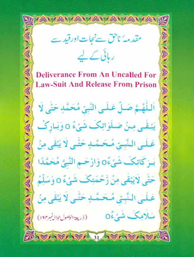 Cure-of-Our-Worries-From-Durood-Shareef-by-Moulana-Muhammed-Shafique_Page_31