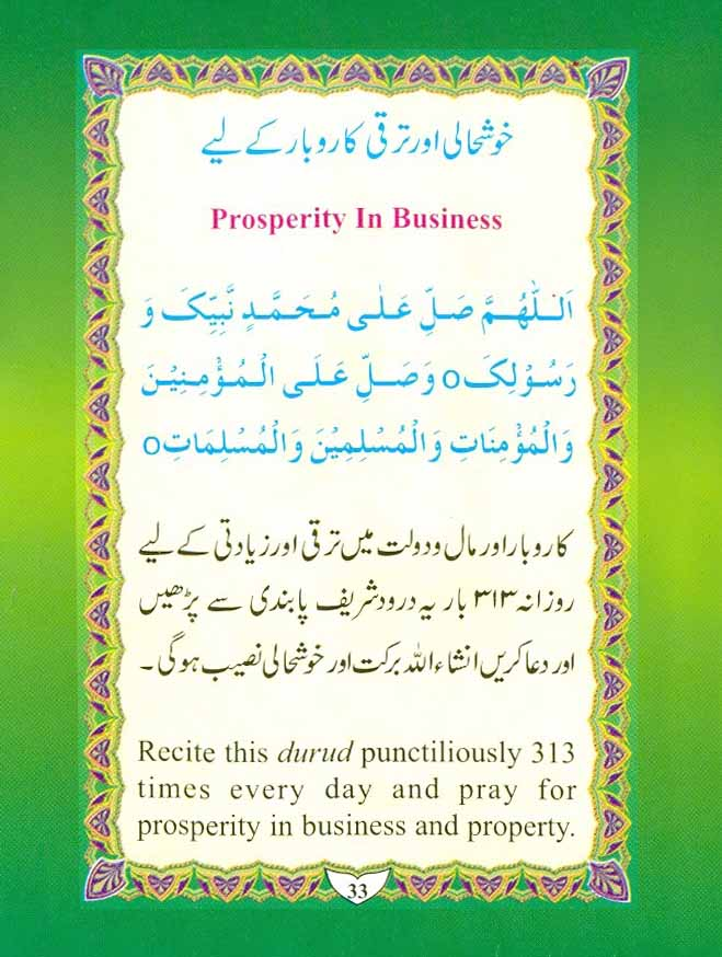 Cure-of-Our-Worries-From-Durood-Shareef-by-Moulana-Muhammed-Shafique_Page_33
