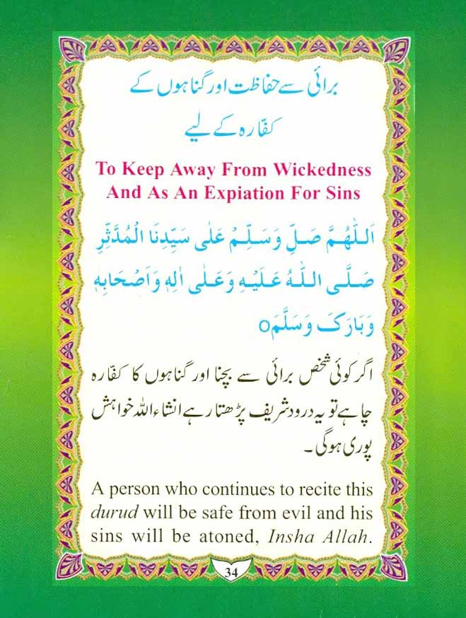 Cure-of-Our-Worries-From-Durood-Shareef-by-Moulana-Muhammed-Shafique_Page_34