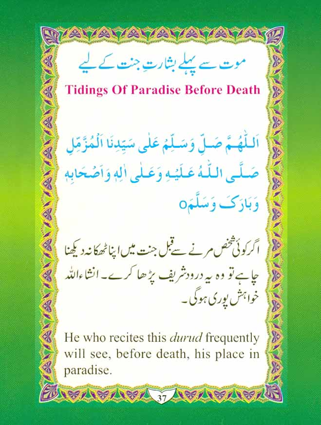 Cure-of-Our-Worries-From-Durood-Shareef-by-Moulana-Muhammed-Shafique_Page_35