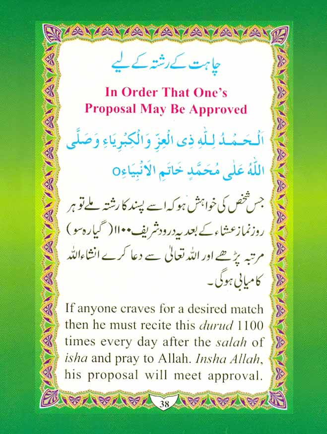 Cure-of-Our-Worries-From-Durood-Shareef-by-Moulana-Muhammed-Shafique_Page_38