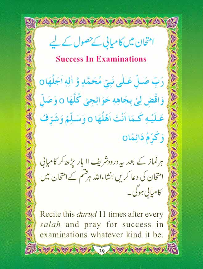 Cure-of-Our-Worries-From-Durood-Shareef-by-Moulana-Muhammed-Shafique_Page_39