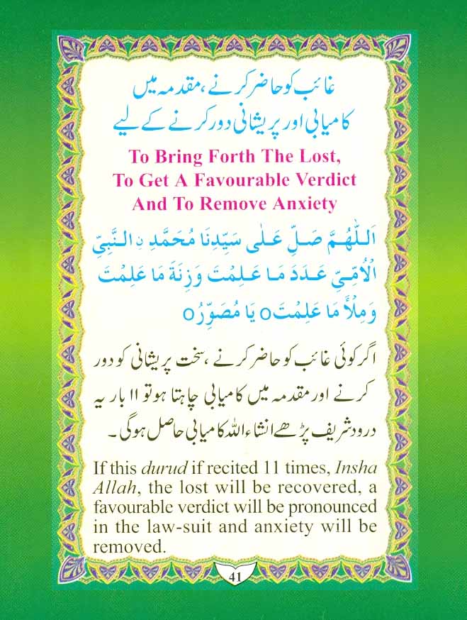 Cure-of-Our-Worries-From-Durood-Shareef-by-Moulana-Muhammed-Shafique_Page_41