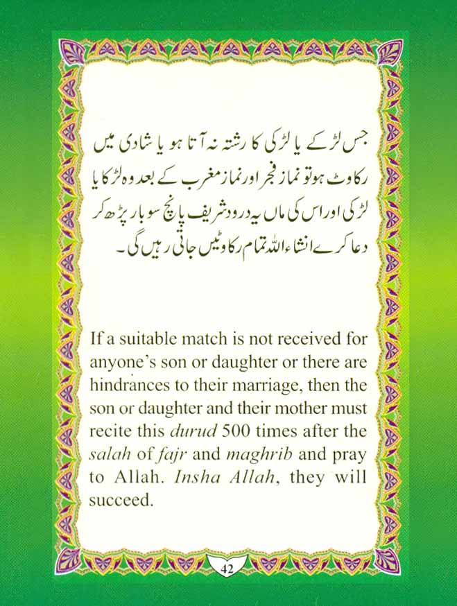 Cure-of-Our-Worries-From-Durood-Shareef-by-Moulana-Muhammed-Shafique_Page_42