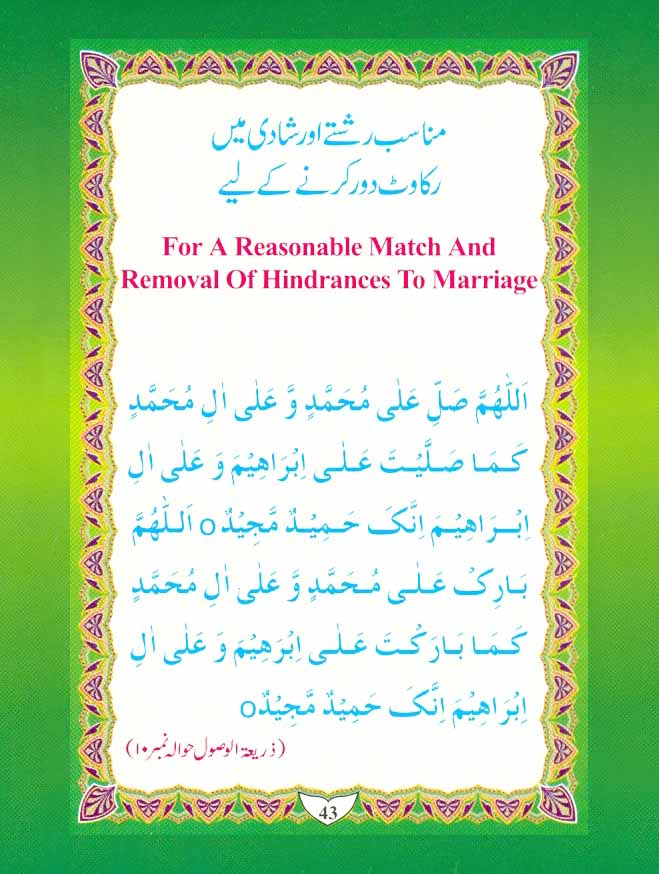 Cure-of-Our-Worries-From-Durood-Shareef-by-Moulana-Muhammed-Shafique_Page_43