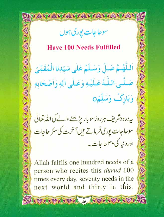 Cure-of-Our-Worries-From-Durood-Shareef-by-Moulana-Muhammed-Shafique_Page_46