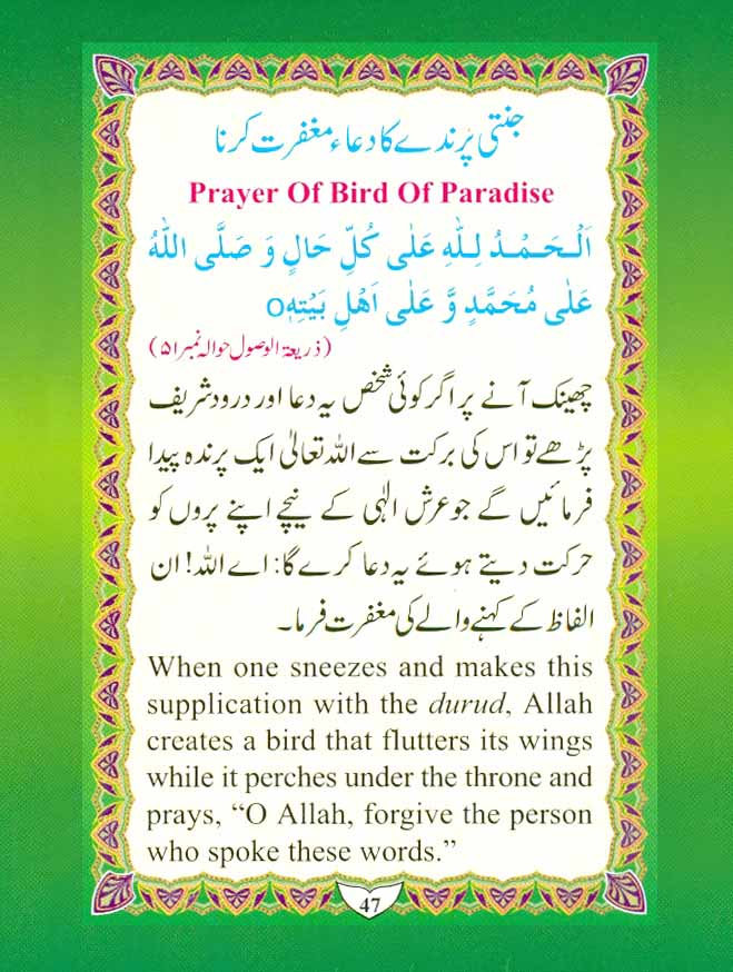 Cure-of-Our-Worries-From-Durood-Shareef-by-Moulana-Muhammed-Shafique_Page_47