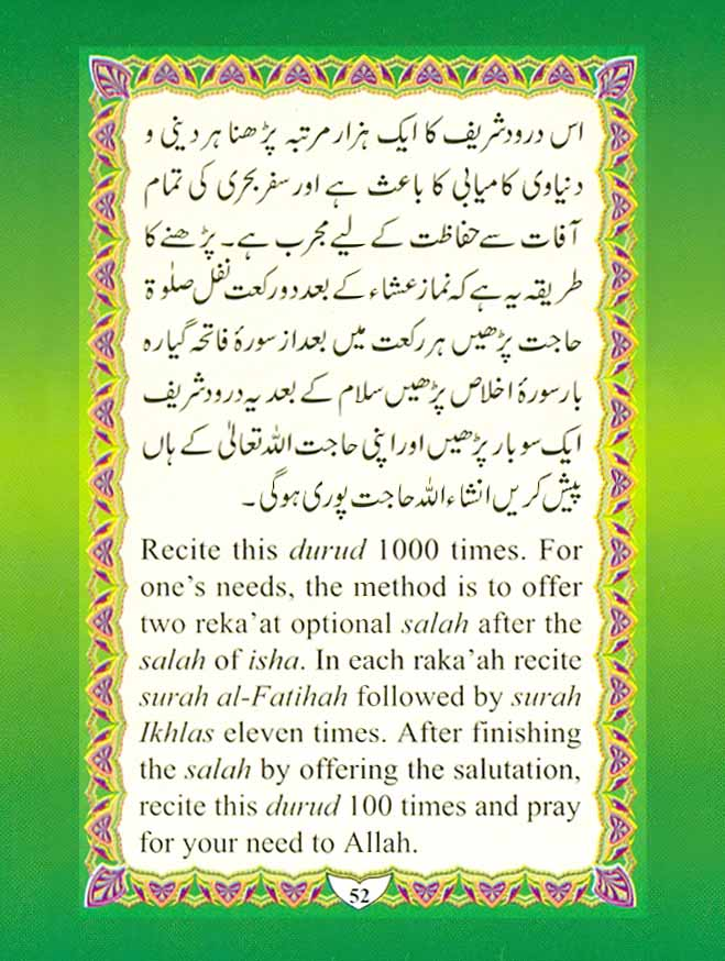 Cure-of-Our-Worries-From-Durood-Shareef-by-Moulana-Muhammed-Shafique_Page_50