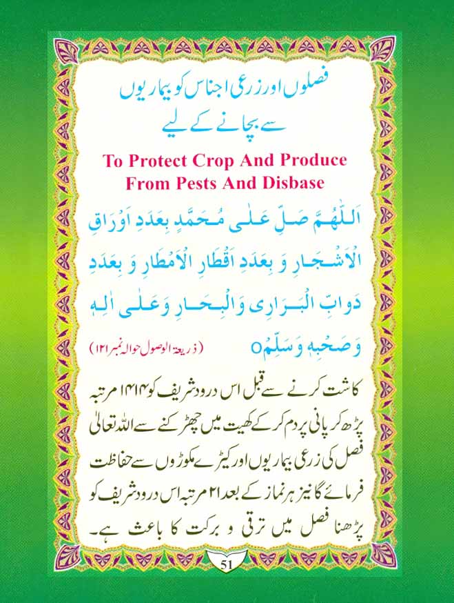 Cure-of-Our-Worries-From-Durood-Shareef-by-Moulana-Muhammed-Shafique_Page_52