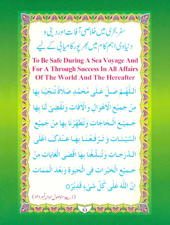 Cure-of-Our-Worries-From-Durood-Shareef-by-Moulana-Muhammed-Shafique_Page_53