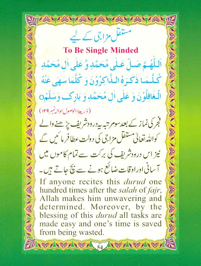 Cure-of-Our-Worries-From-Durood-Shareef-by-Moulana-Muhammed-Shafique_Page_54