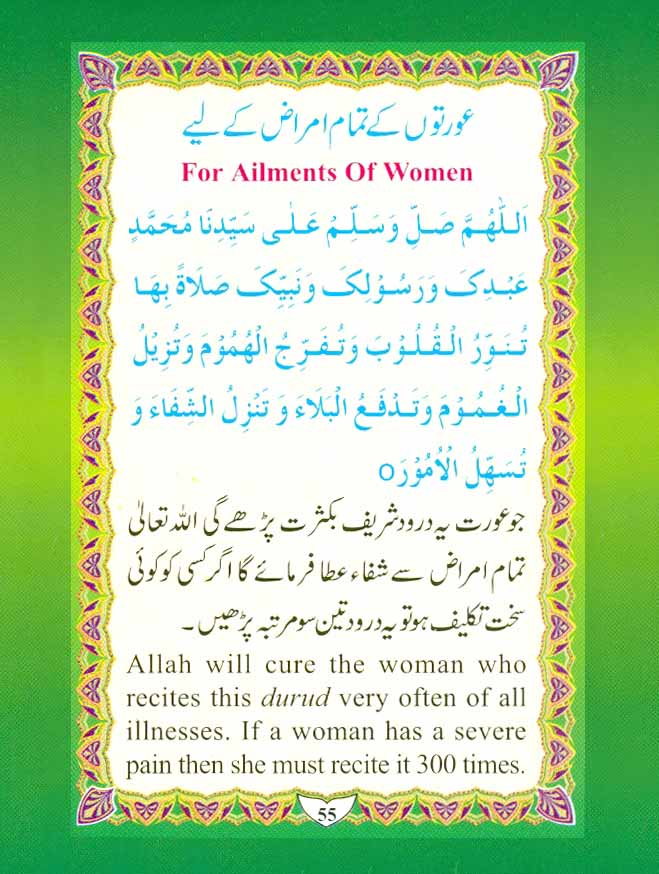 Cure-of-Our-Worries-From-Durood-Shareef-by-Moulana-Muhammed-Shafique_Page_55