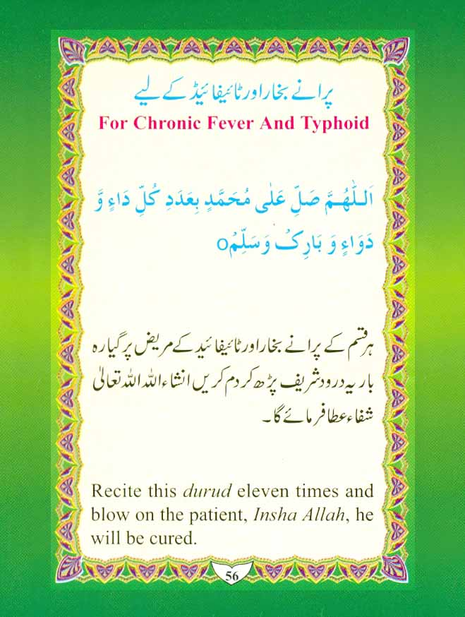 Cure-of-Our-Worries-From-Durood-Shareef-by-Moulana-Muhammed-Shafique_Page_56
