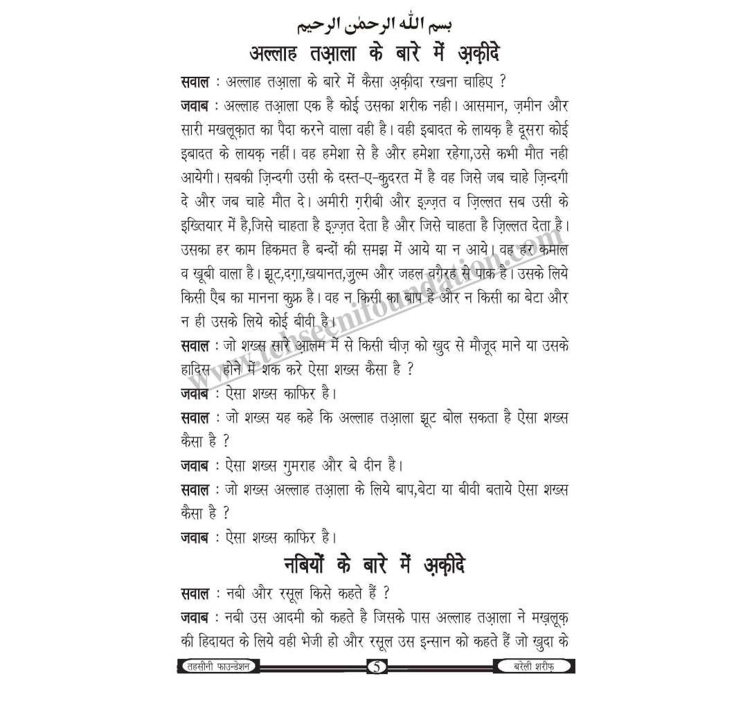 इस्लामिक नॉलेज-unlocked_Page_06