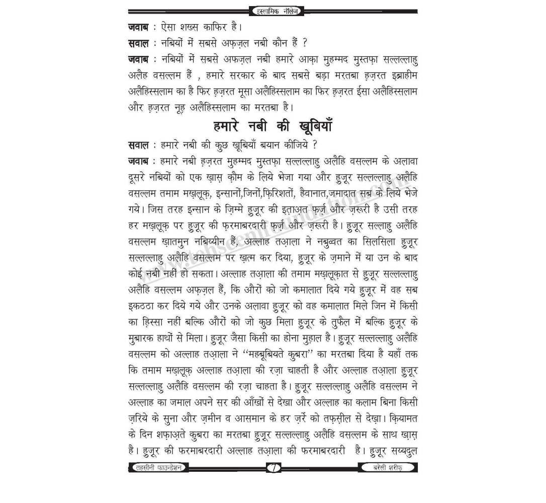 इस्लामिक नॉलेज-unlocked_Page_08