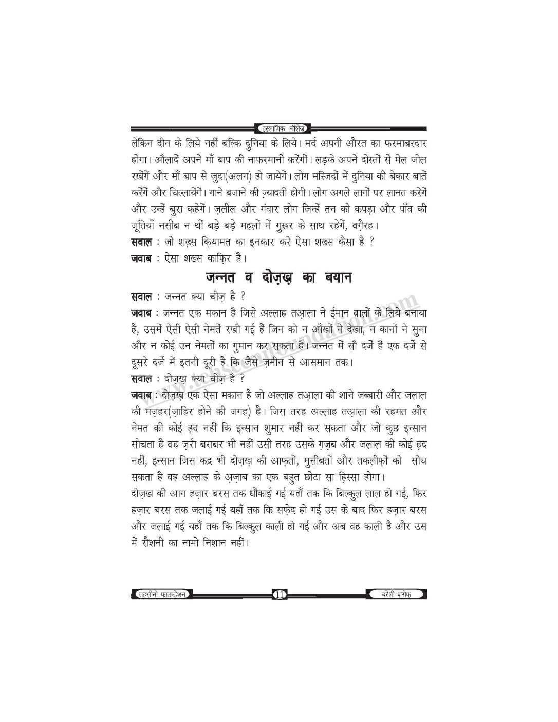 इस्लामिक नॉलेज-unlocked_Page_12