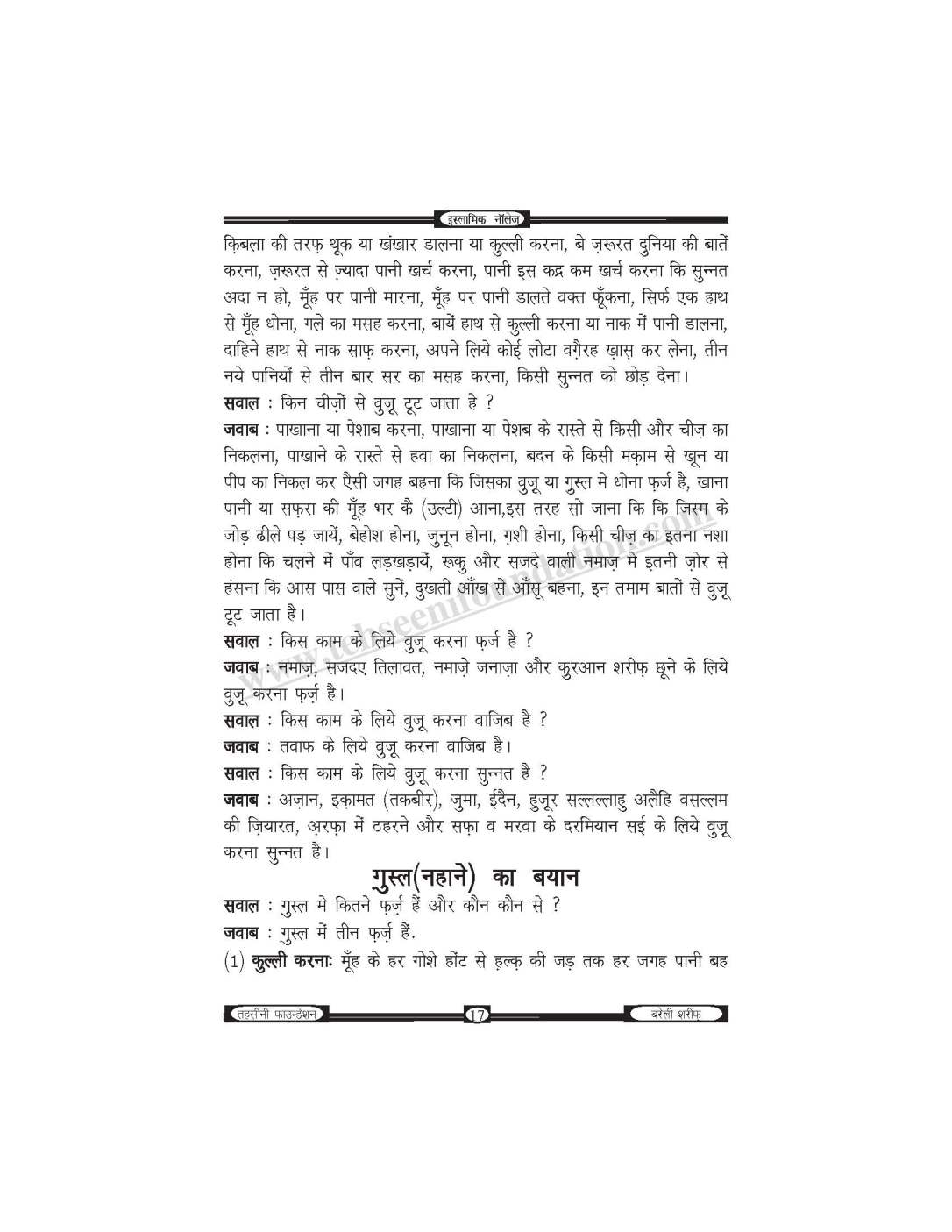 इस्लामिक नॉलेज-unlocked_Page_18