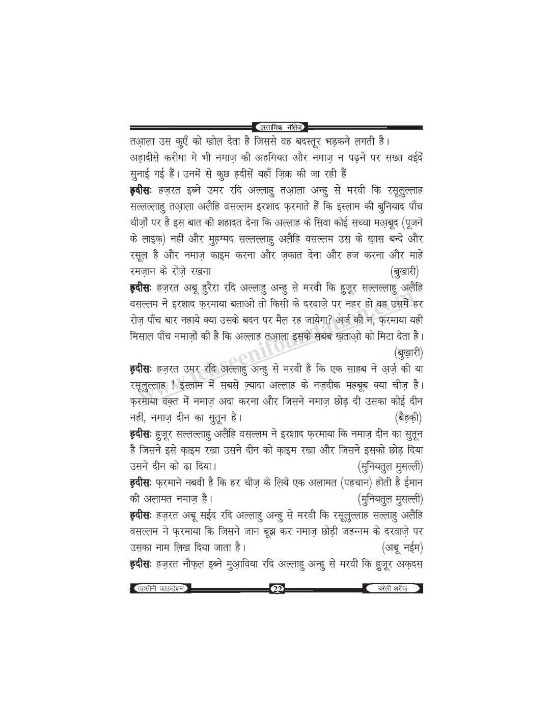 इस्लामिक नॉलेज-unlocked_Page_23
