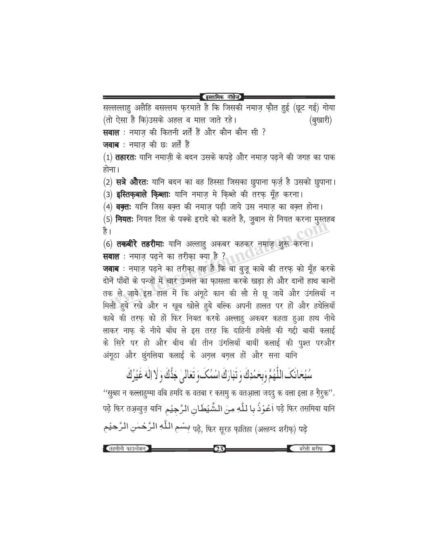 इस्लामिक नॉलेज-unlocked_Page_24