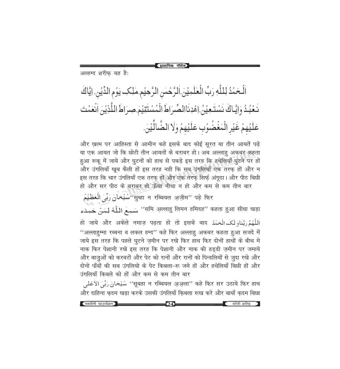 इस्लामिक नॉलेज-unlocked_Page_25