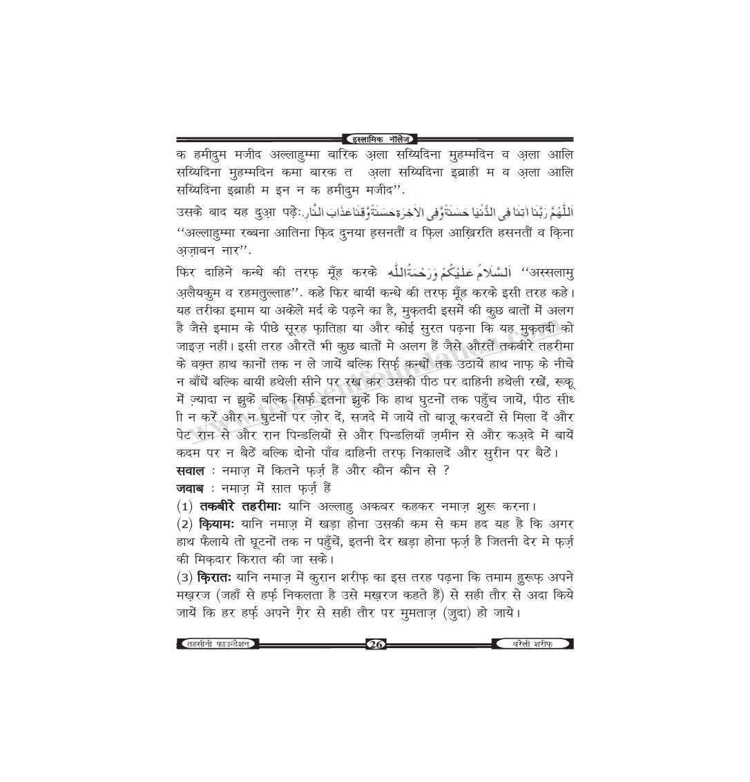 इस्लामिक नॉलेज-unlocked_Page_27