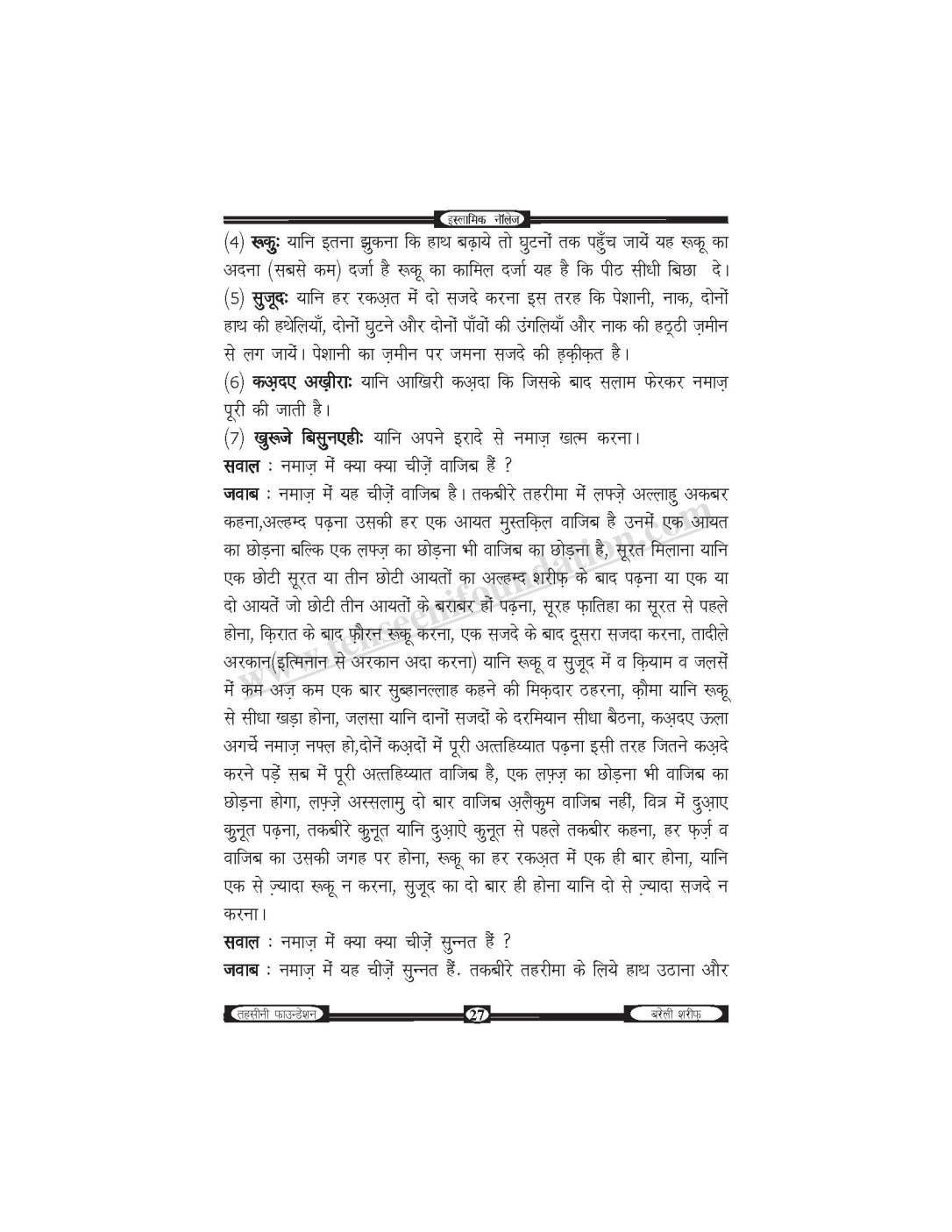 इस्लामिक नॉलेज-unlocked_Page_28