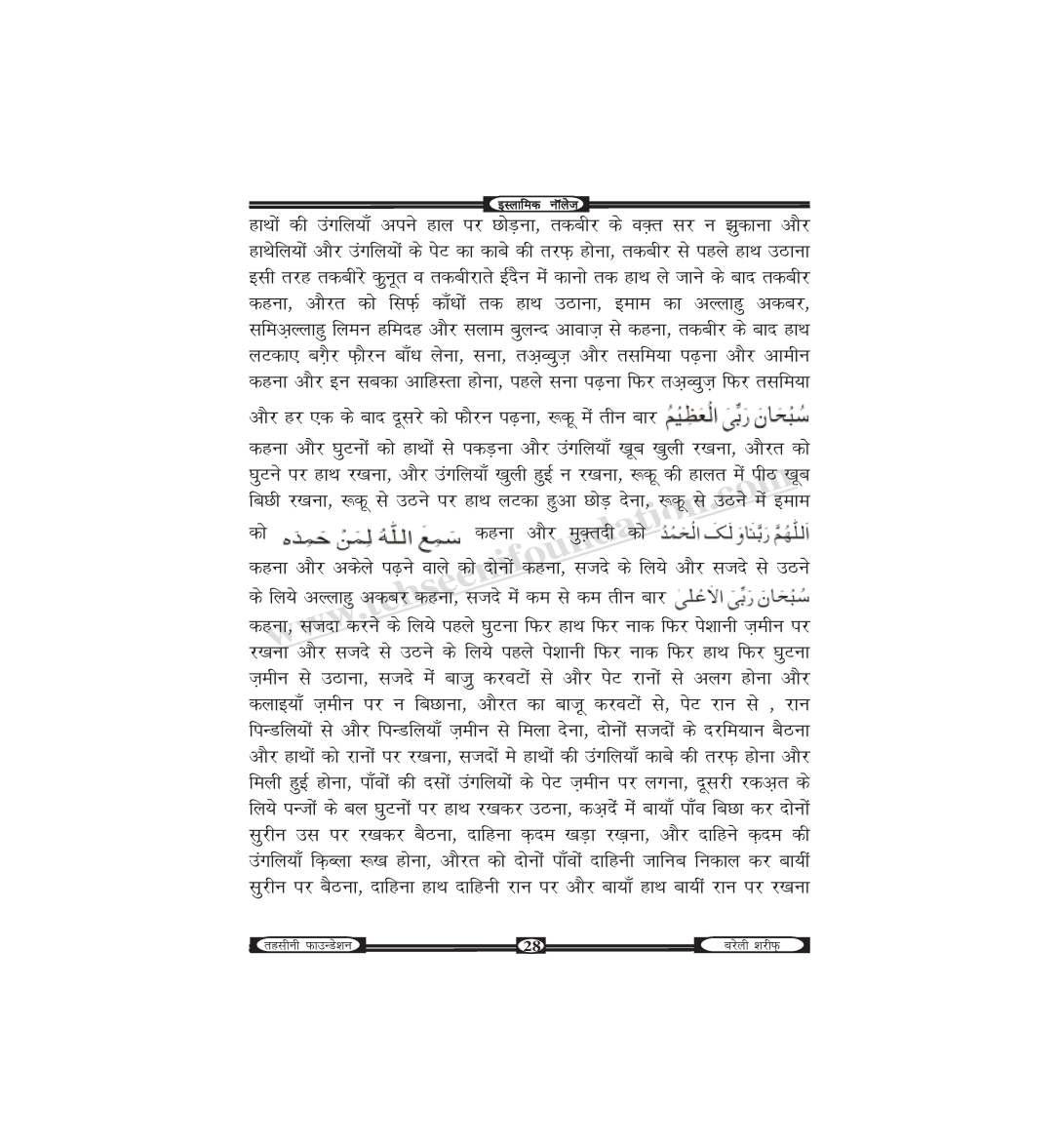 इस्लामिक नॉलेज-unlocked_Page_29