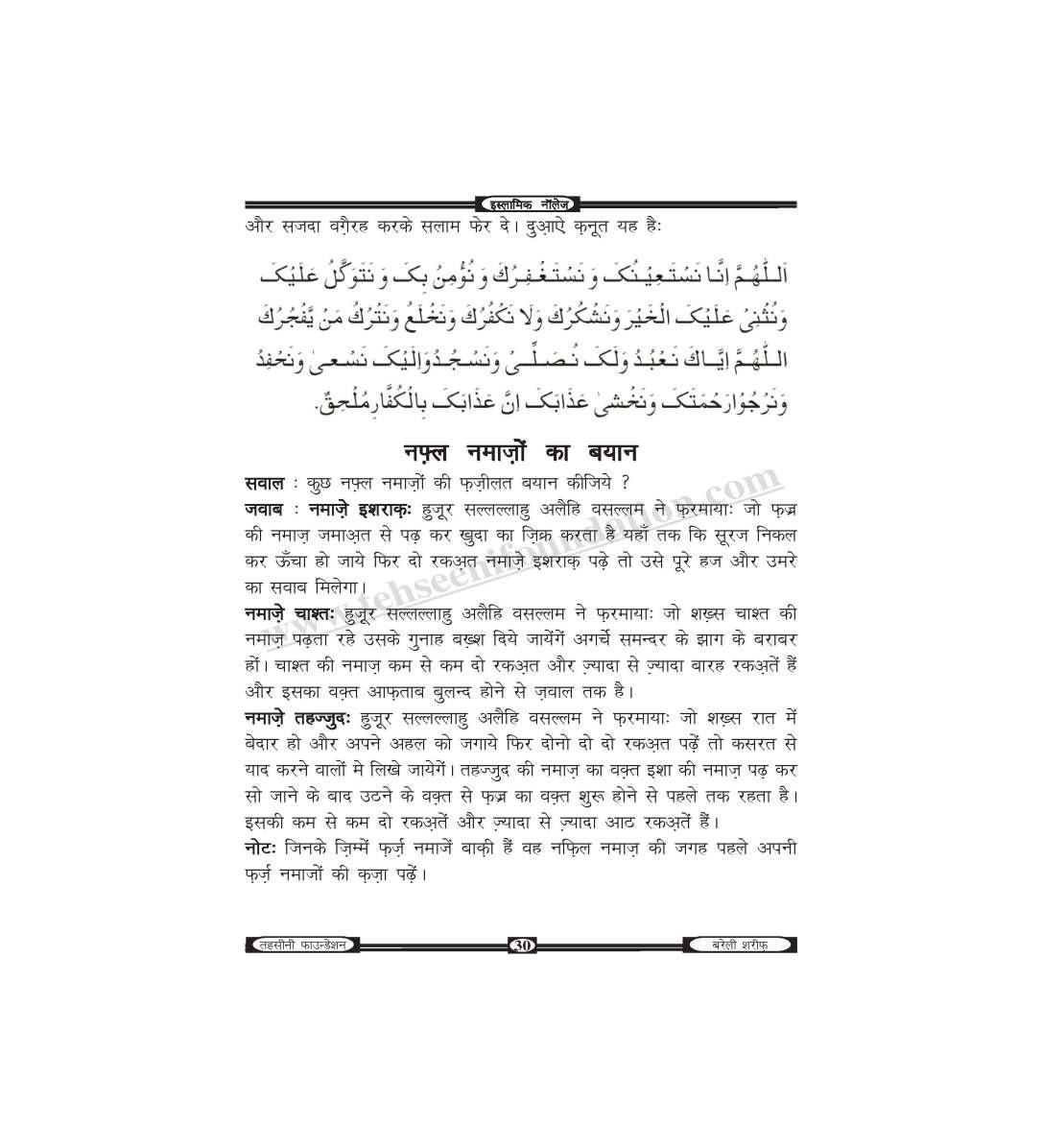 इस्लामिक नॉलेज-unlocked_Page_31