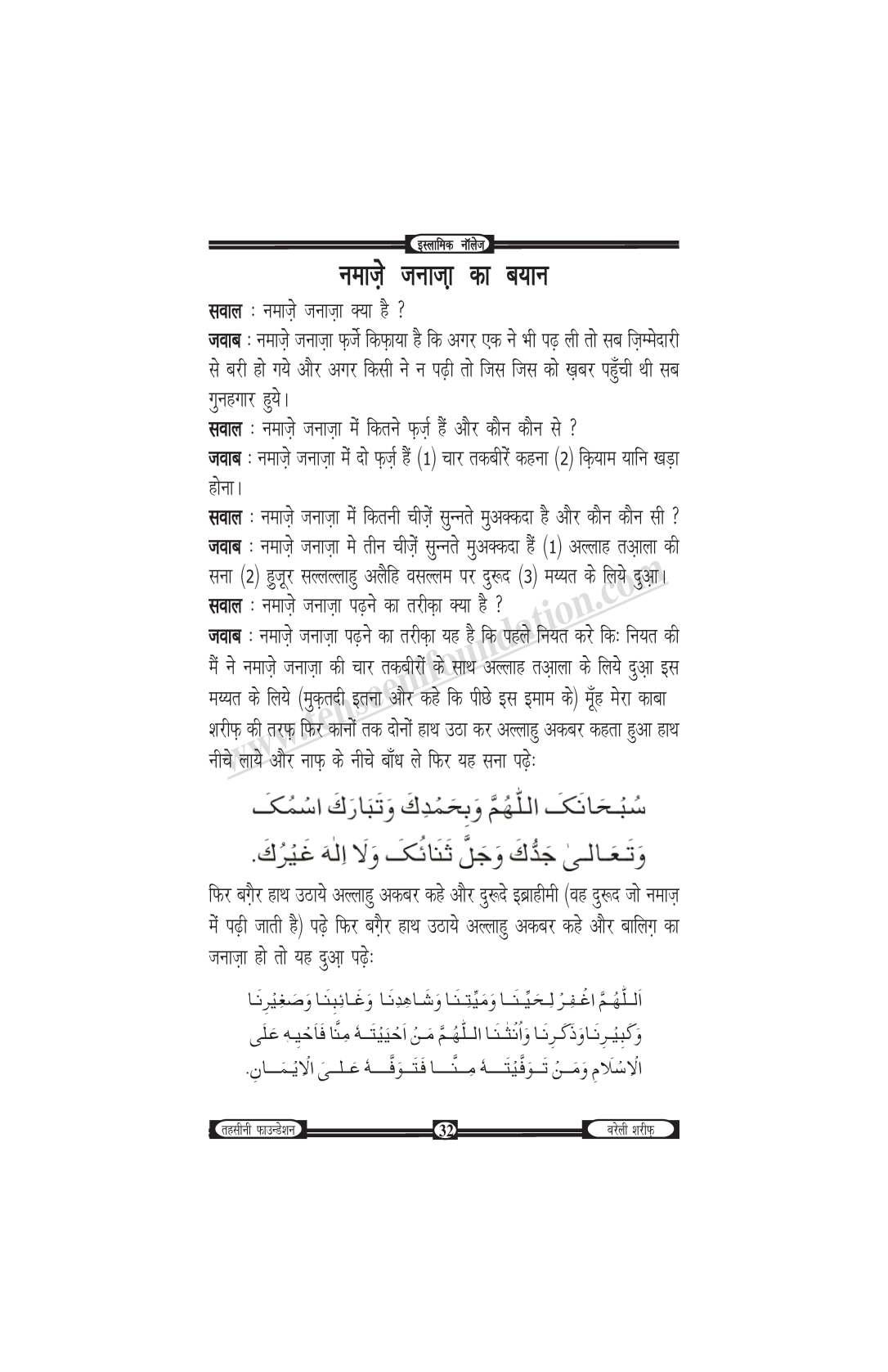 इस्लामिक नॉलेज-unlocked_Page_33