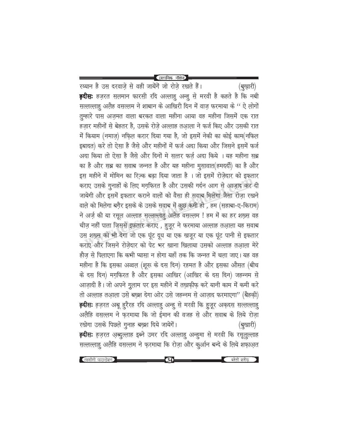 इस्लामिक नॉलेज-unlocked_Page_35