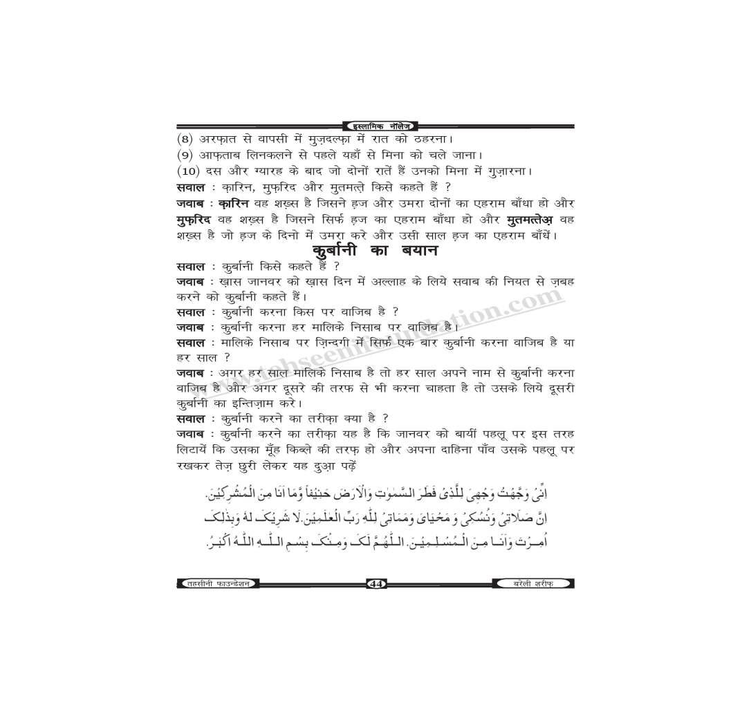 इस्लामिक नॉलेज-unlocked_Page_45
