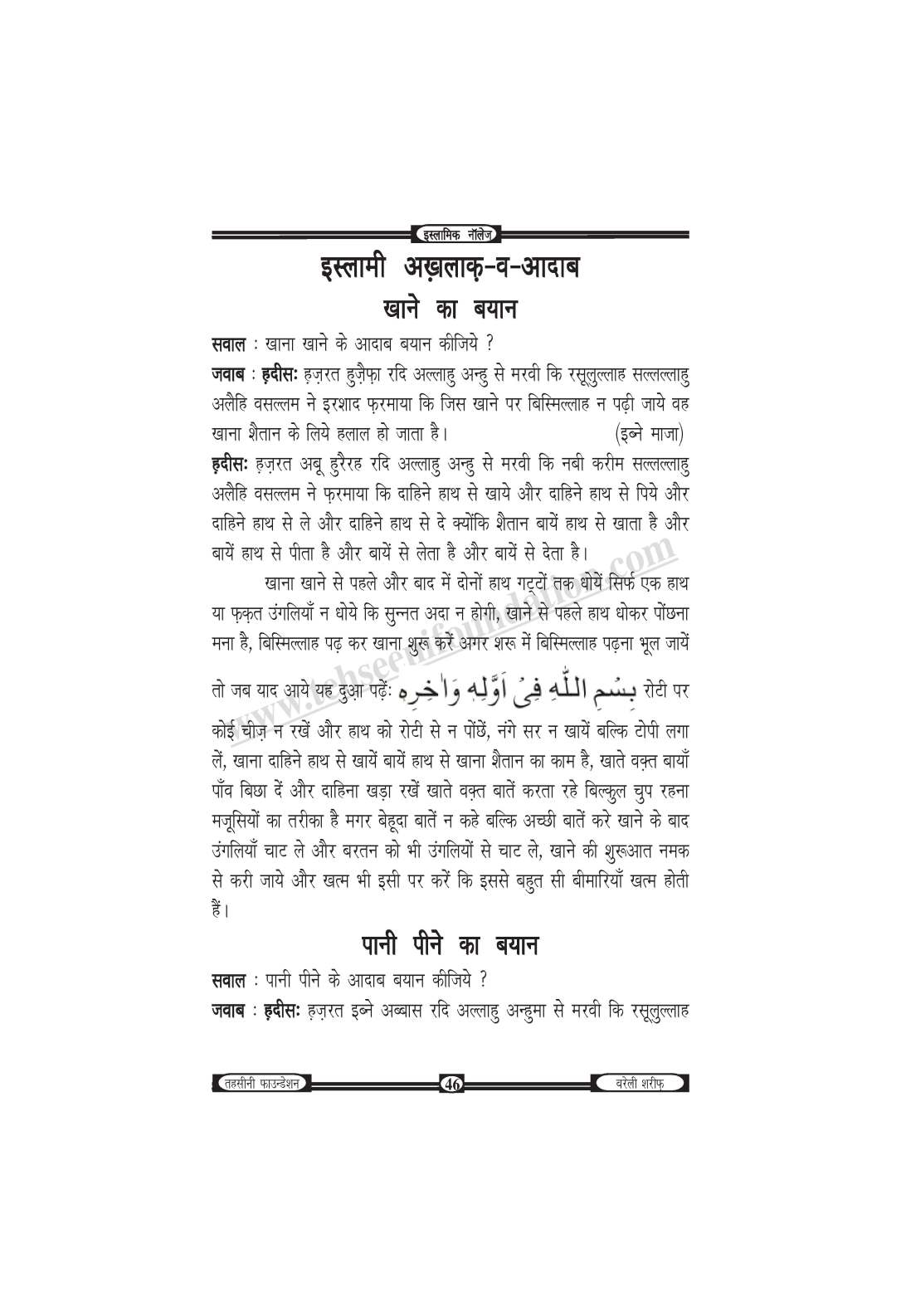 इस्लामिक नॉलेज-unlocked_Page_47