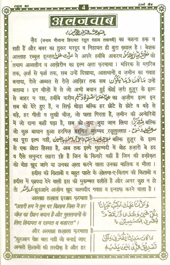 रसूल अल्लाह का इल्मे गैब-unlocked_Page_04