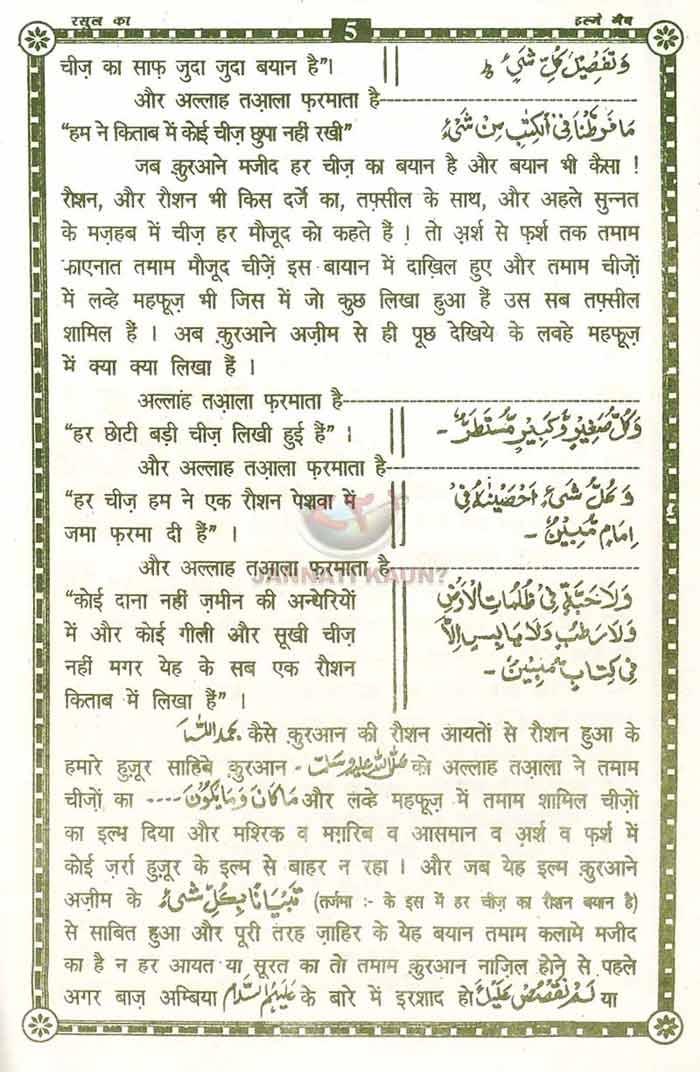 रसूल अल्लाह का इल्मे गैब-unlocked_Page_05