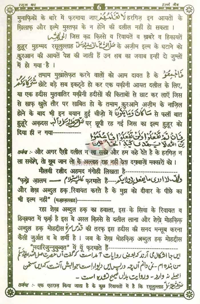 रसूल अल्लाह का इल्मे गैब-unlocked_Page_06