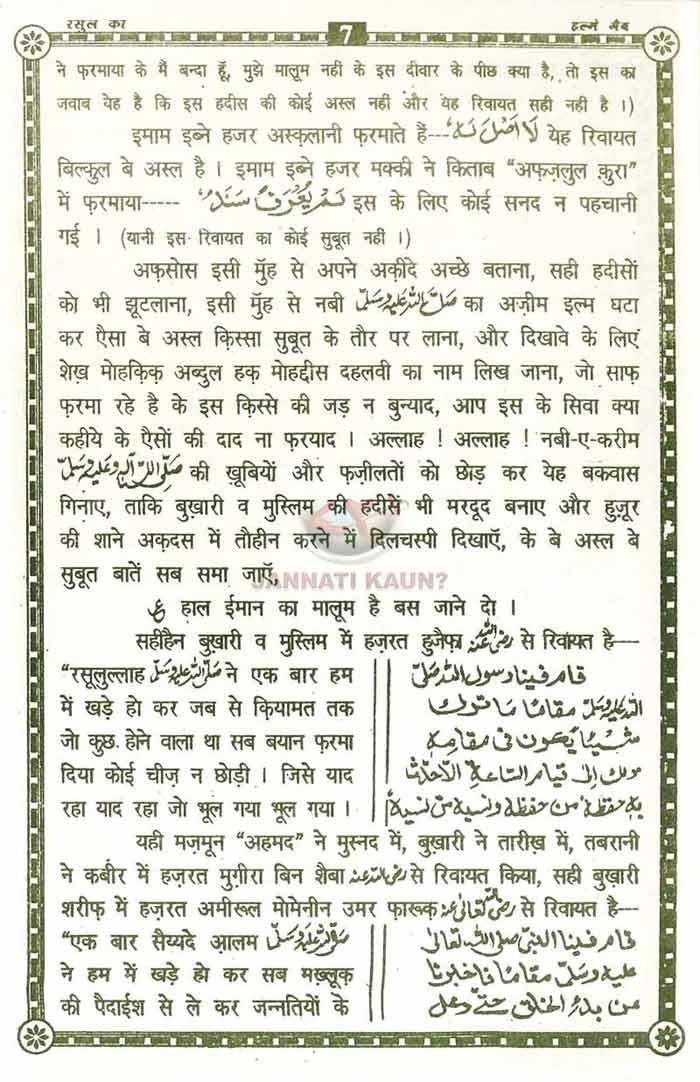 रसूल अल्लाह का इल्मे गैब-unlocked_Page_07