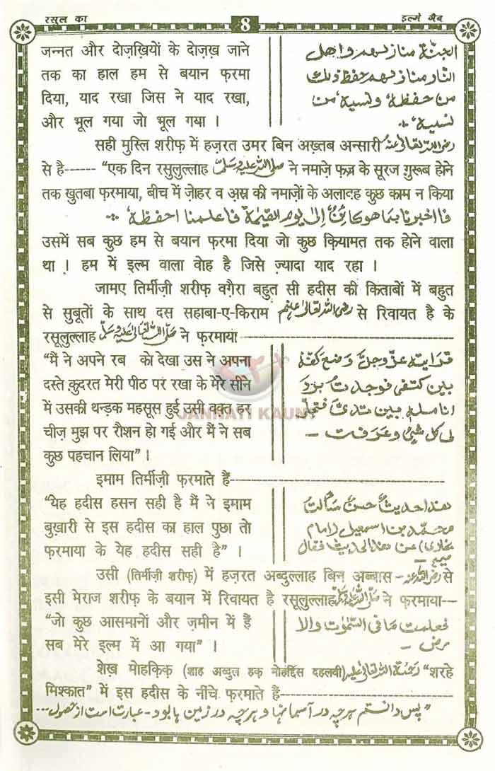 रसूल अल्लाह का इल्मे गैब-unlocked_Page_08