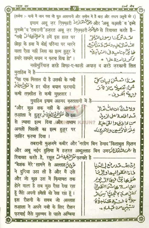 रसूल अल्लाह का इल्मे गैब-unlocked_Page_09