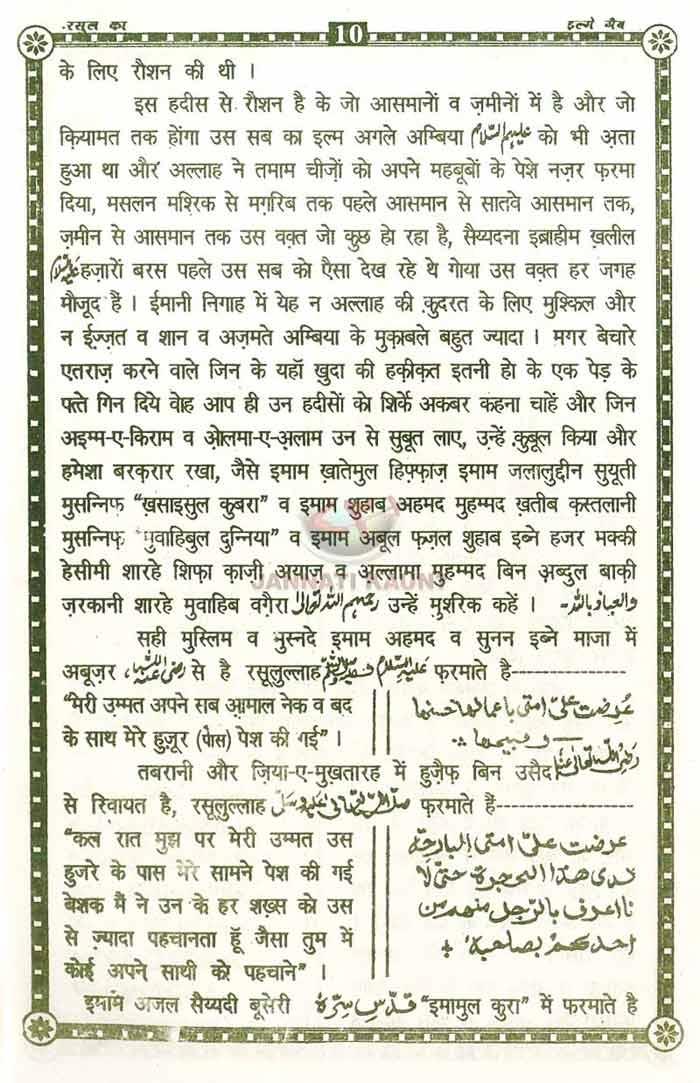 रसूल अल्लाह का इल्मे गैब-unlocked_Page_10